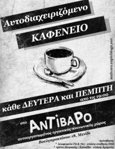 καφενείο αντίβαρο