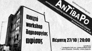 antivaro_seminario-afisas