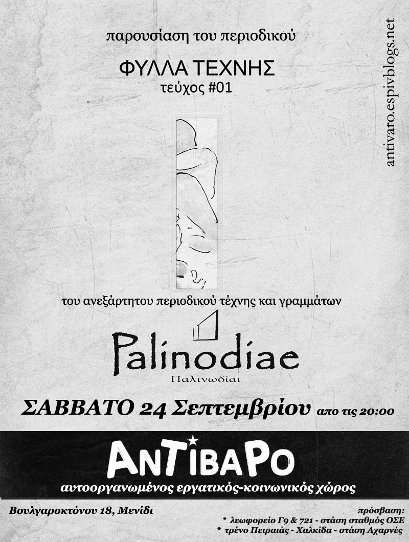 antivaro_palinodiae